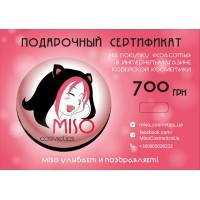 Подарочный сертификат Misocosmetics на 700 грн
