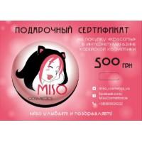 Подарочный сертификат Misocosmetics на 500 грн